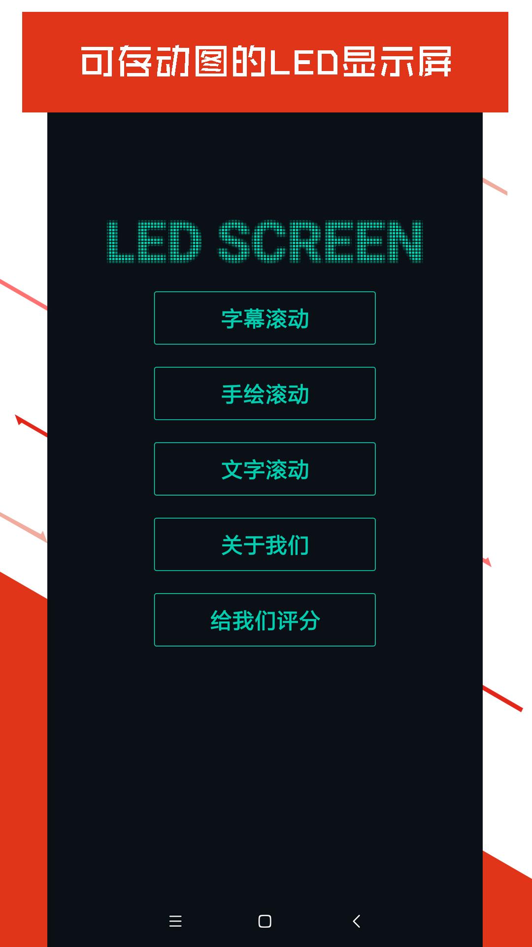 LED显示屏官方客户端  v4.4.5截图