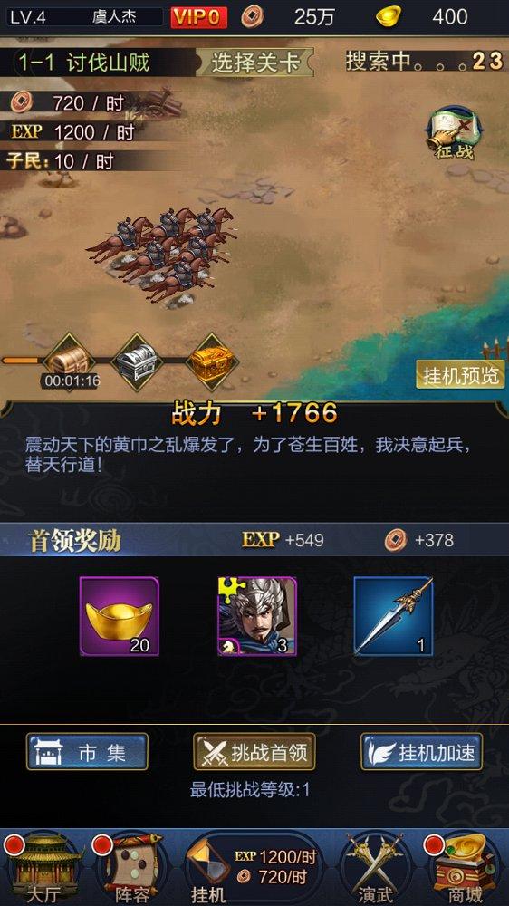 皇帝养成计划 v1.0.3截图