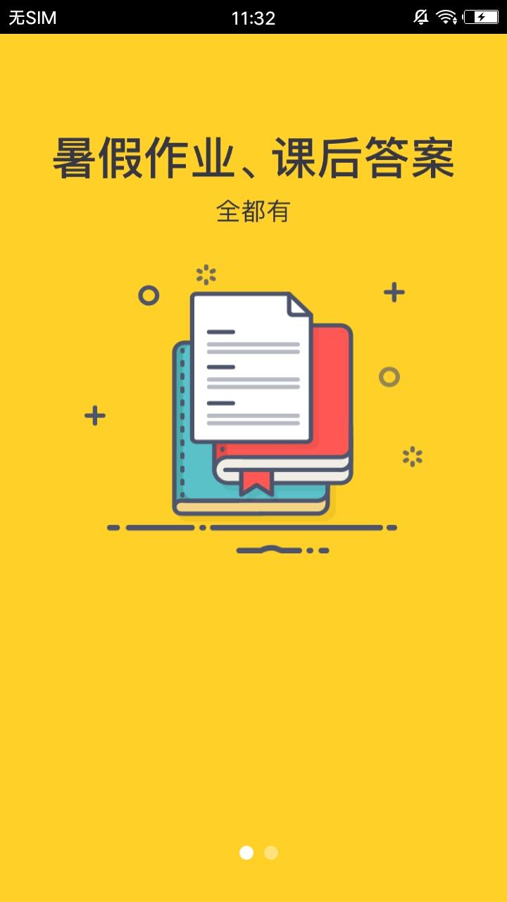 暑假作业答案2018 v4.1.824图