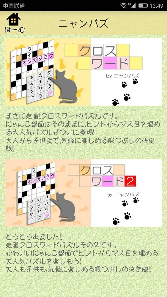 猫咪数字填字游戏2 v1.8.0图