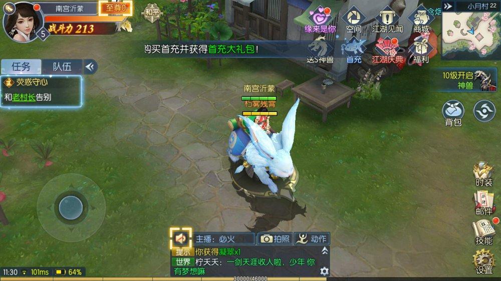 那一剑江湖 v1.21.0.0图