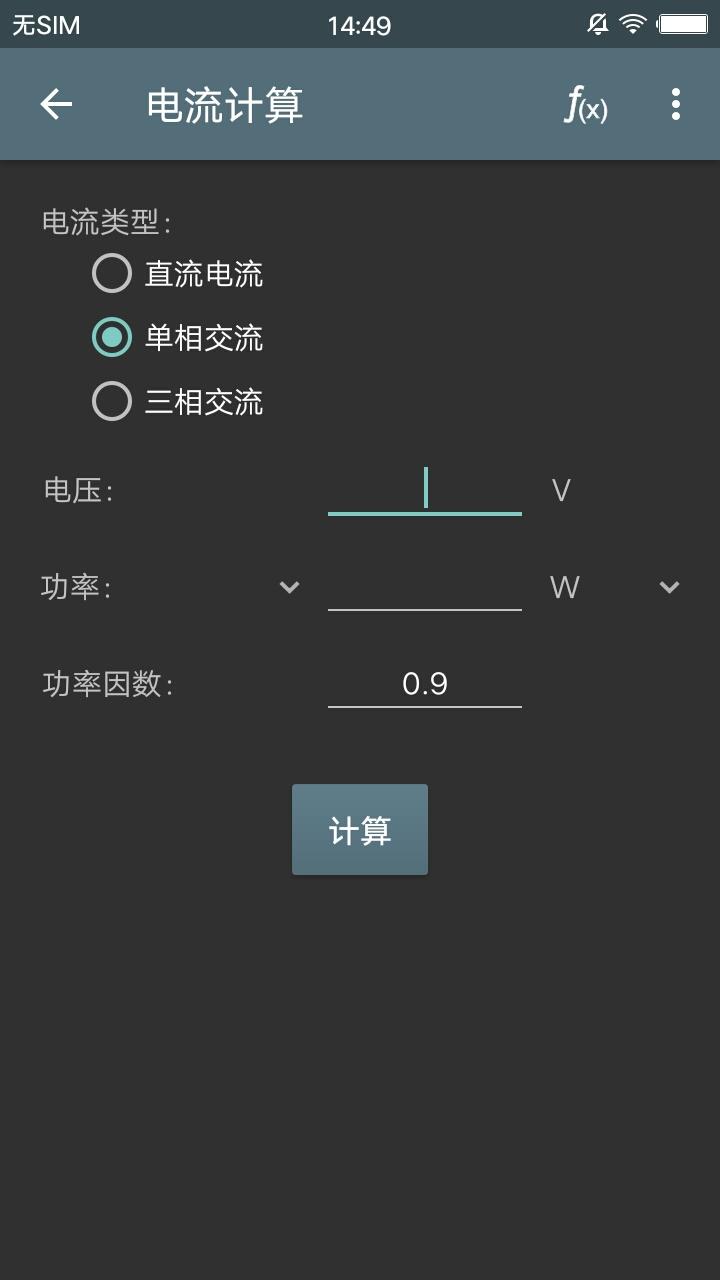 电工计算器  v7.4.0截图