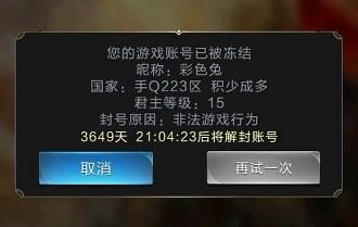 乱世王者新区账号被冻结? 新区被封号3650天解决攻略