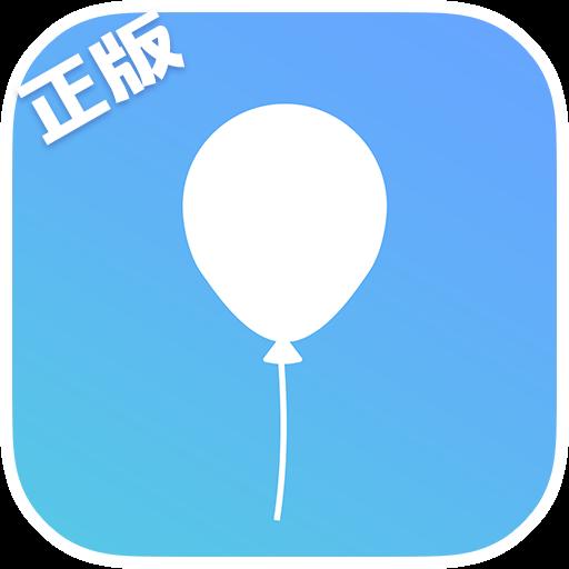 保护气球2