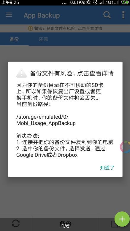 应用程序备份恢复 v1.4.7截图