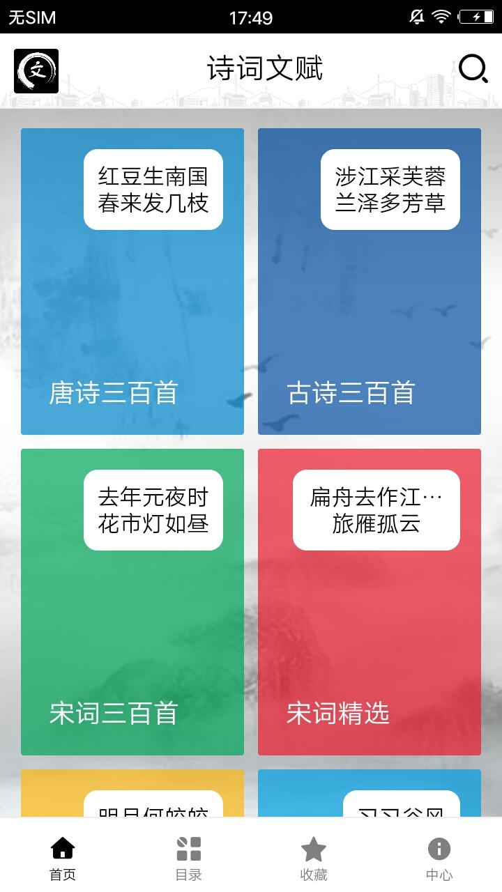 最全诗词荟 v1.2.1图