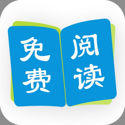免费阅读 v2.0.0