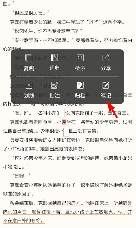 藏书馆怎么添加笔记?  藏书馆笔记添加方法介绍