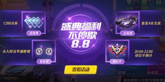 QQ飞车手游8.8活动怎么玩 年中盛典最后狂欢活动解析