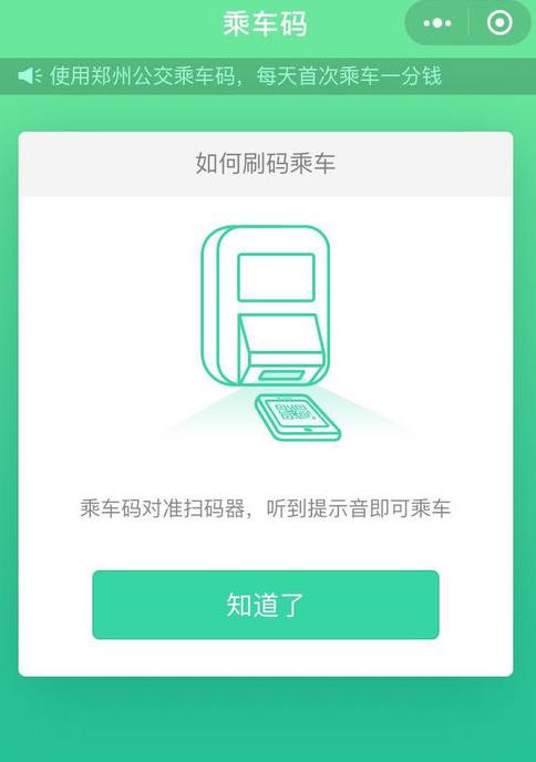 微信乘车码怎么扣费?  微信乘车码扣费方式介绍