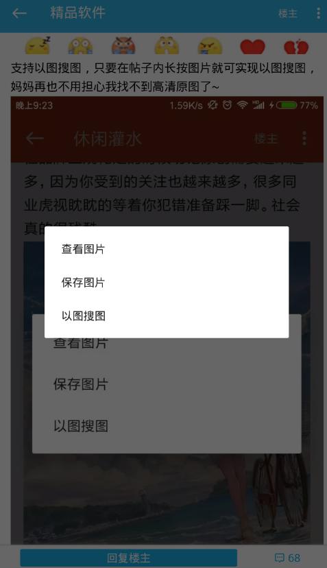 天天云搜怎么以图搜图?  天天云搜app搜图方法介绍