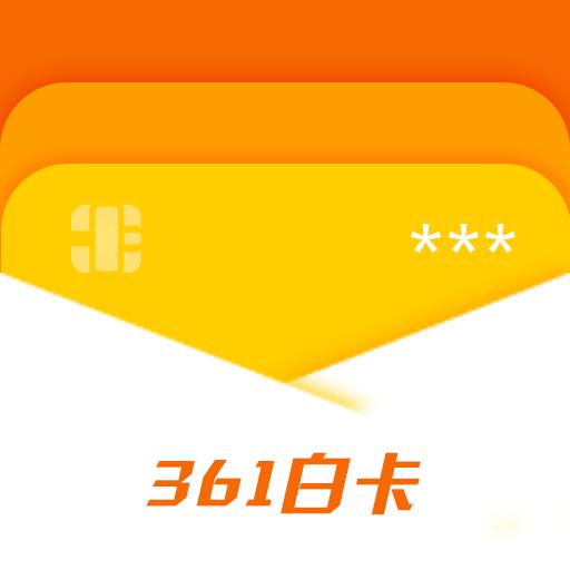 361白卡