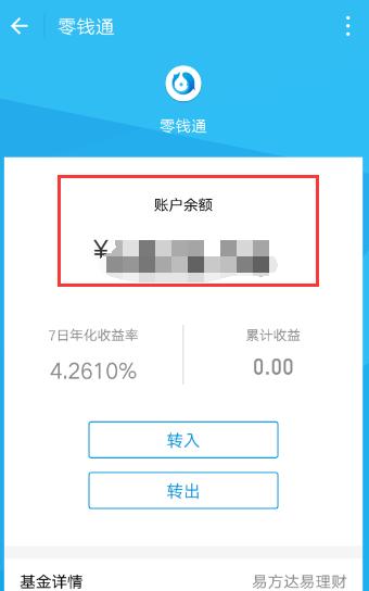 微信零钱通有限额吗?  微信零钱通限额多少钱?