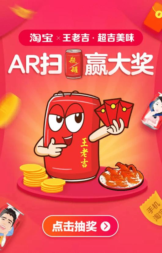 淘宝AR扫王老吉怎么领红包?  淘宝AR扫王老吉领红包方法介绍
