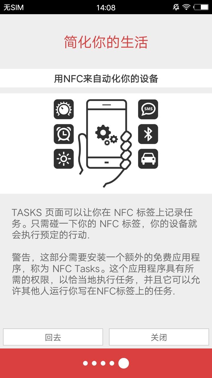 NFC工具支持 v6.7截图