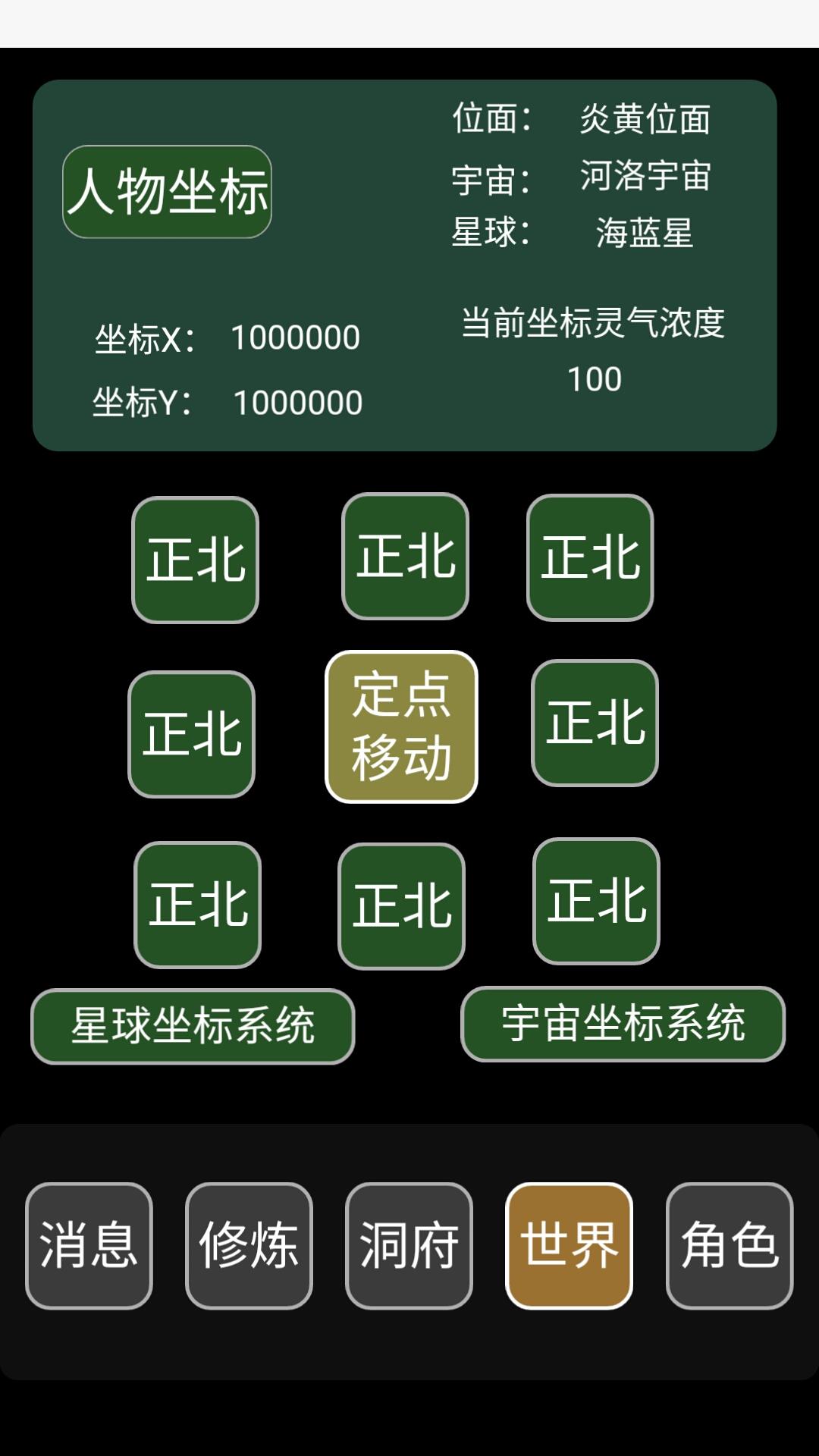 子兮修仙 v1.0截图