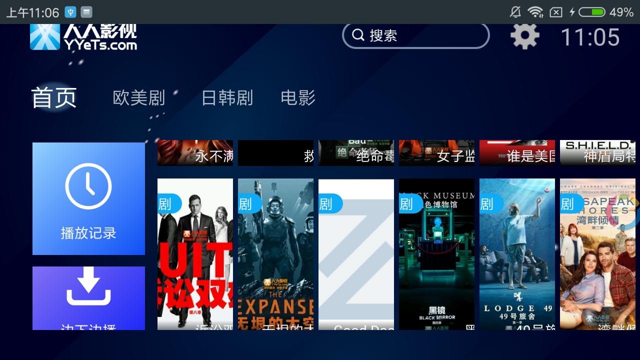 人人影视TV版 v1.1.4截图