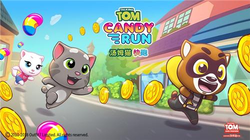汤姆猫快跑8月23日全平台公测 汤姆猫追击浣熊强盗暑期开玩