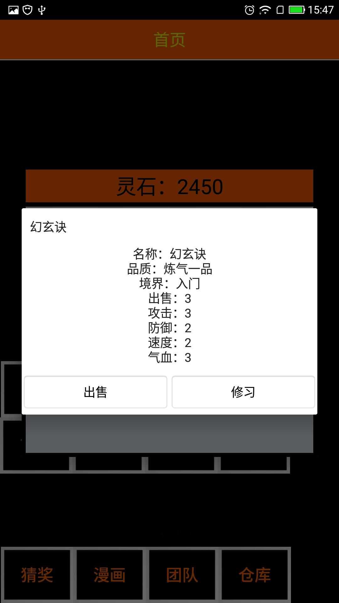 不正精修仙 v3.8截图