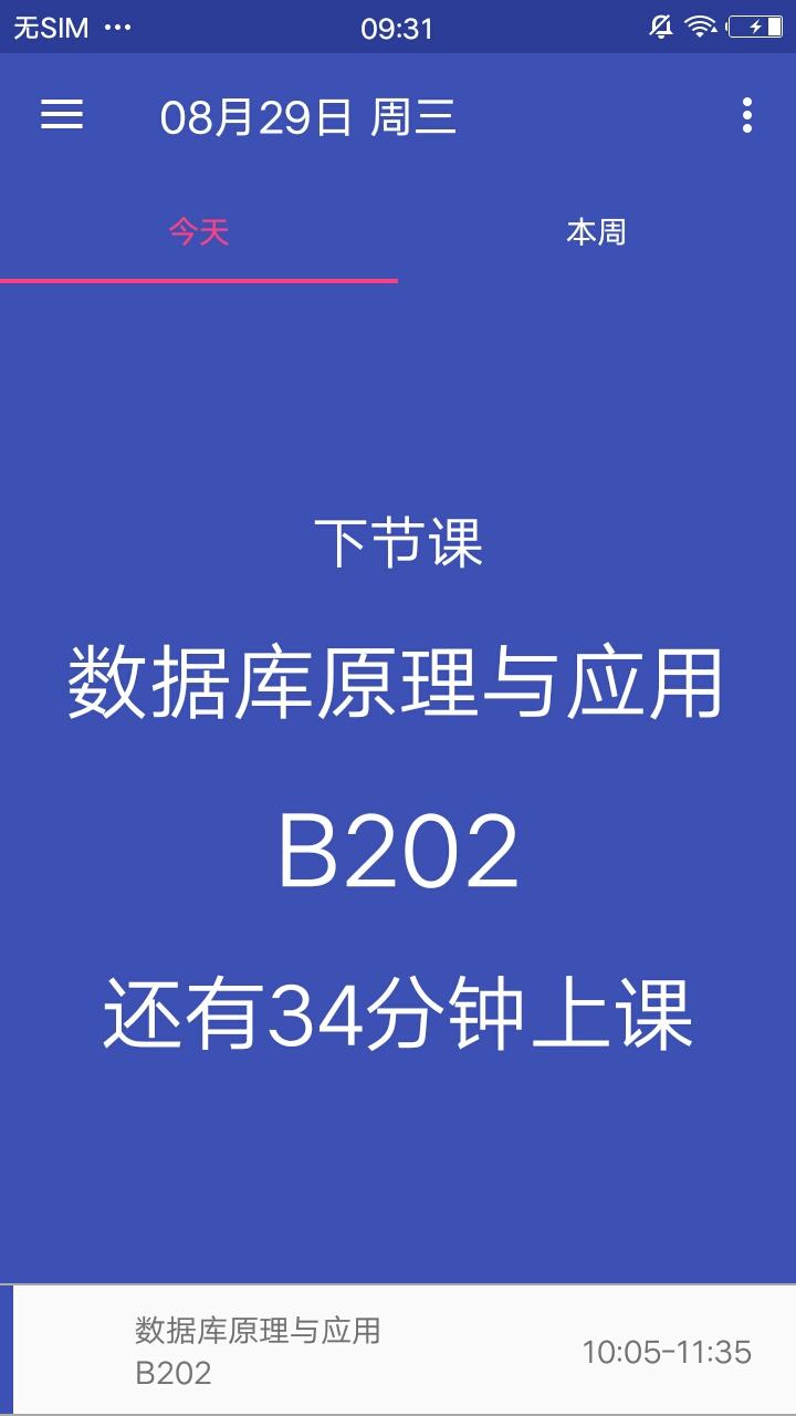 云舒课表 v2.5.1截图