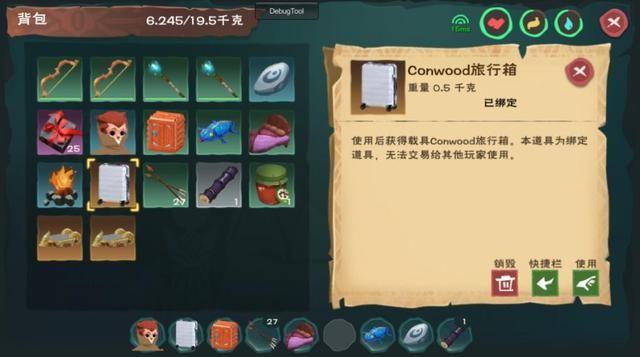 创造与魔法conwood箱怎么得 限量款conwood旅行箱获取攻略