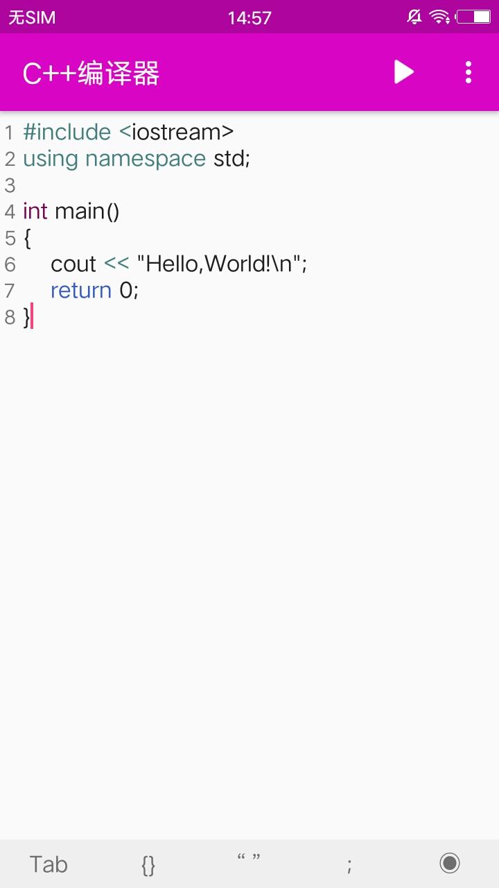 C++编译器 v2.8截图