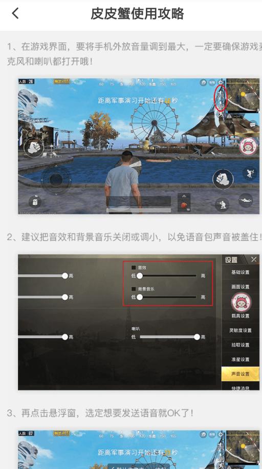皮皮虾语音包怎么在刺激战场里用?  皮皮虾语音包游戏使用教程