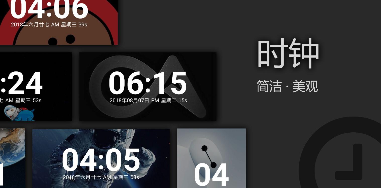 极简时钟 v0.25.7截图