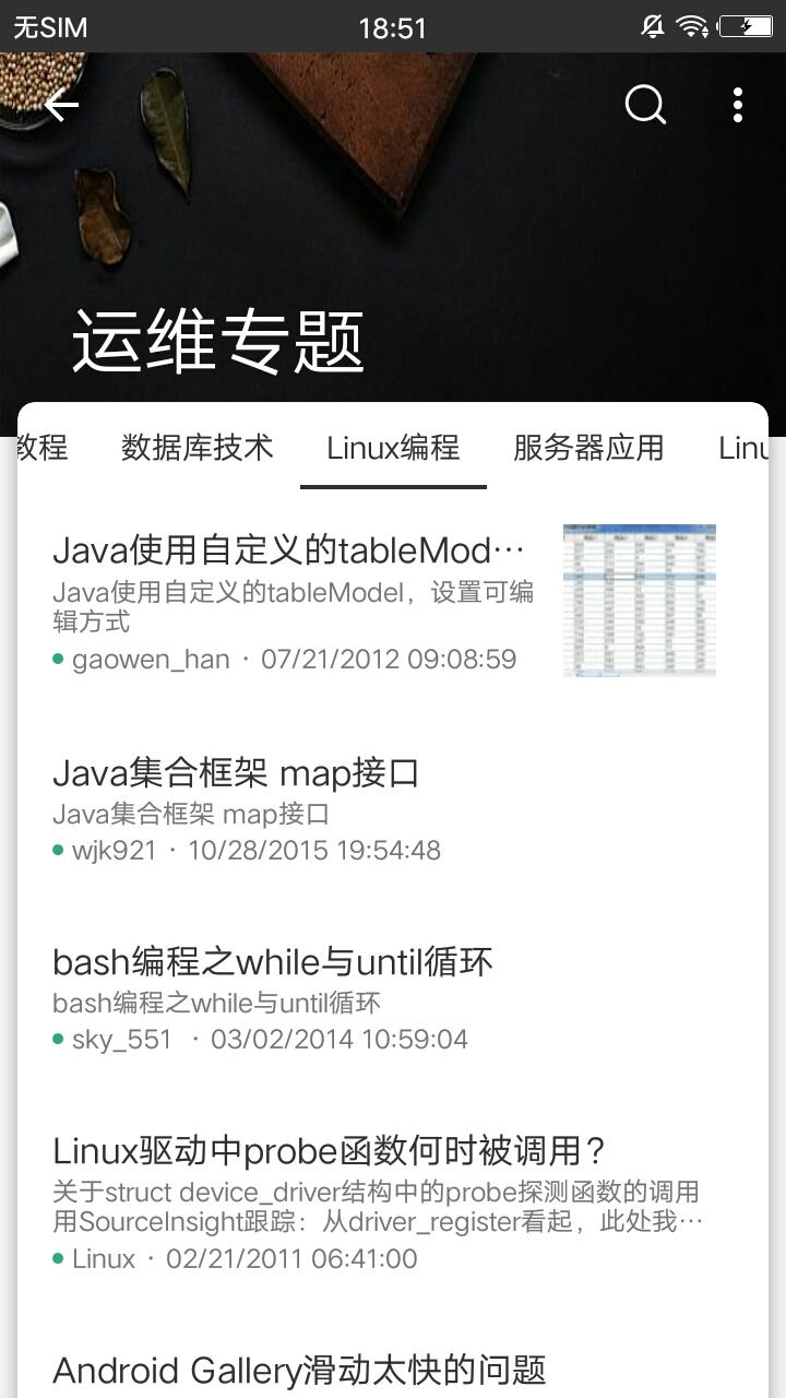 Java修炼手册官方客户端 v6.0截图