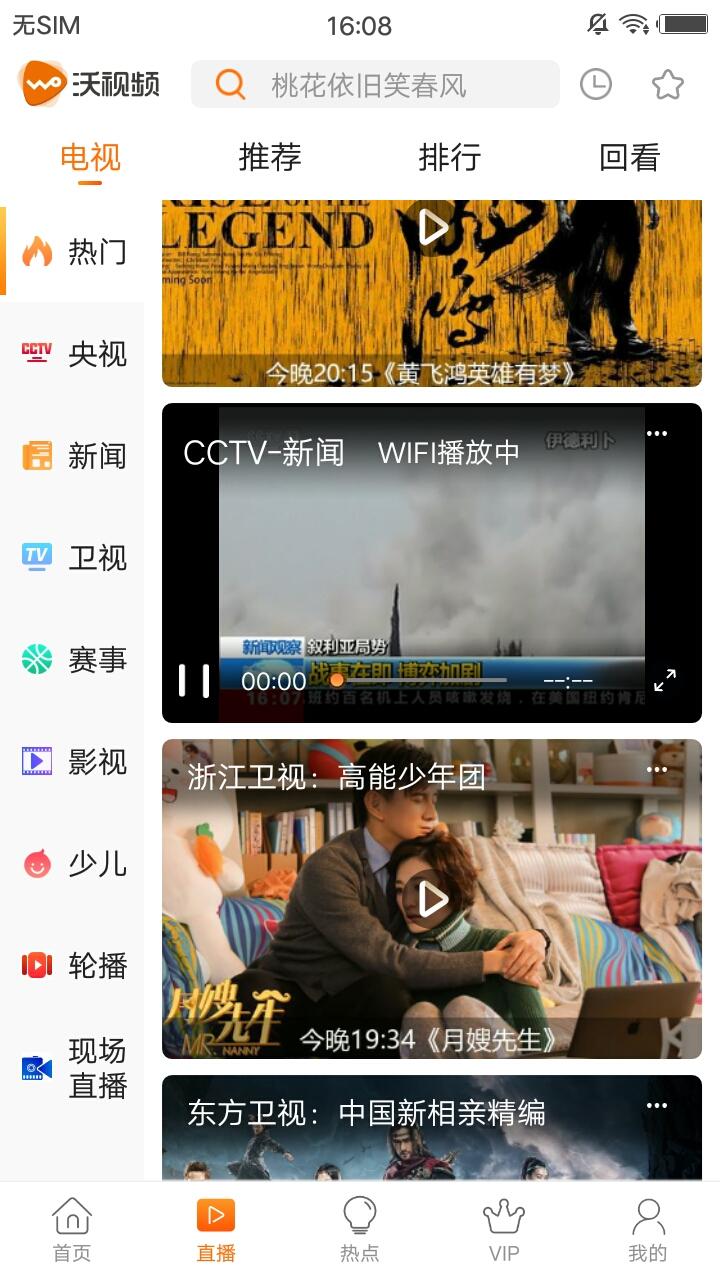 沃视频 v5.4.0截图