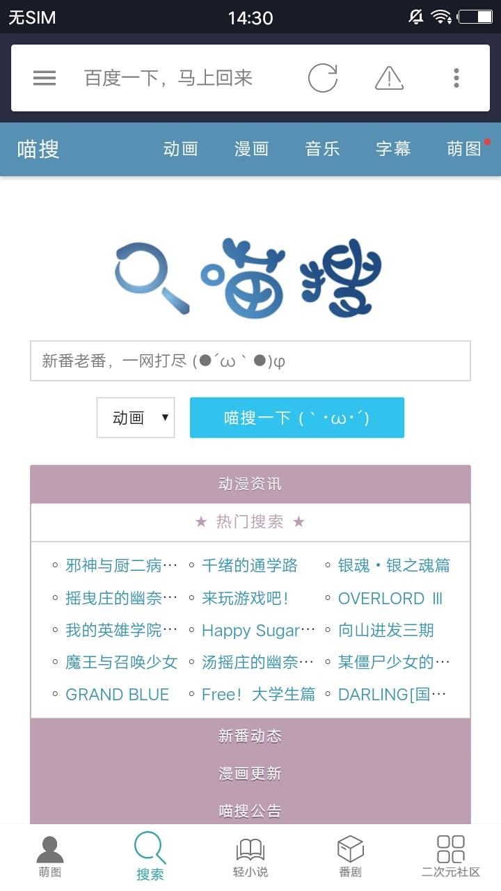 素恋 v1.4测试版图