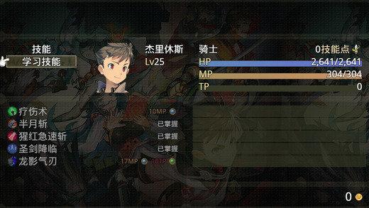 巅峰骑士团 v1.5.2截图