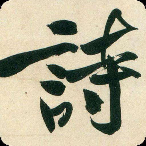 极简诗 v1.1.7