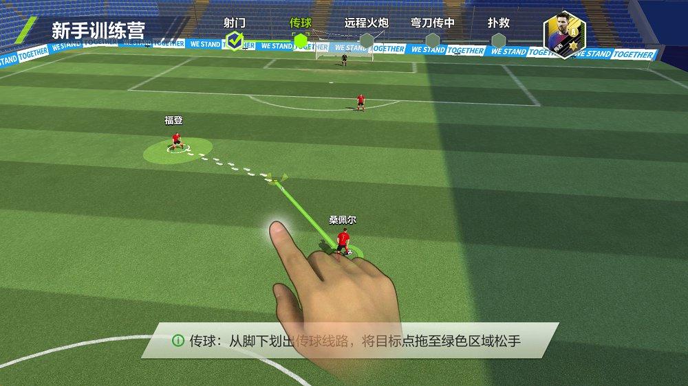 全民冠军足球 v1.0.1052截图
