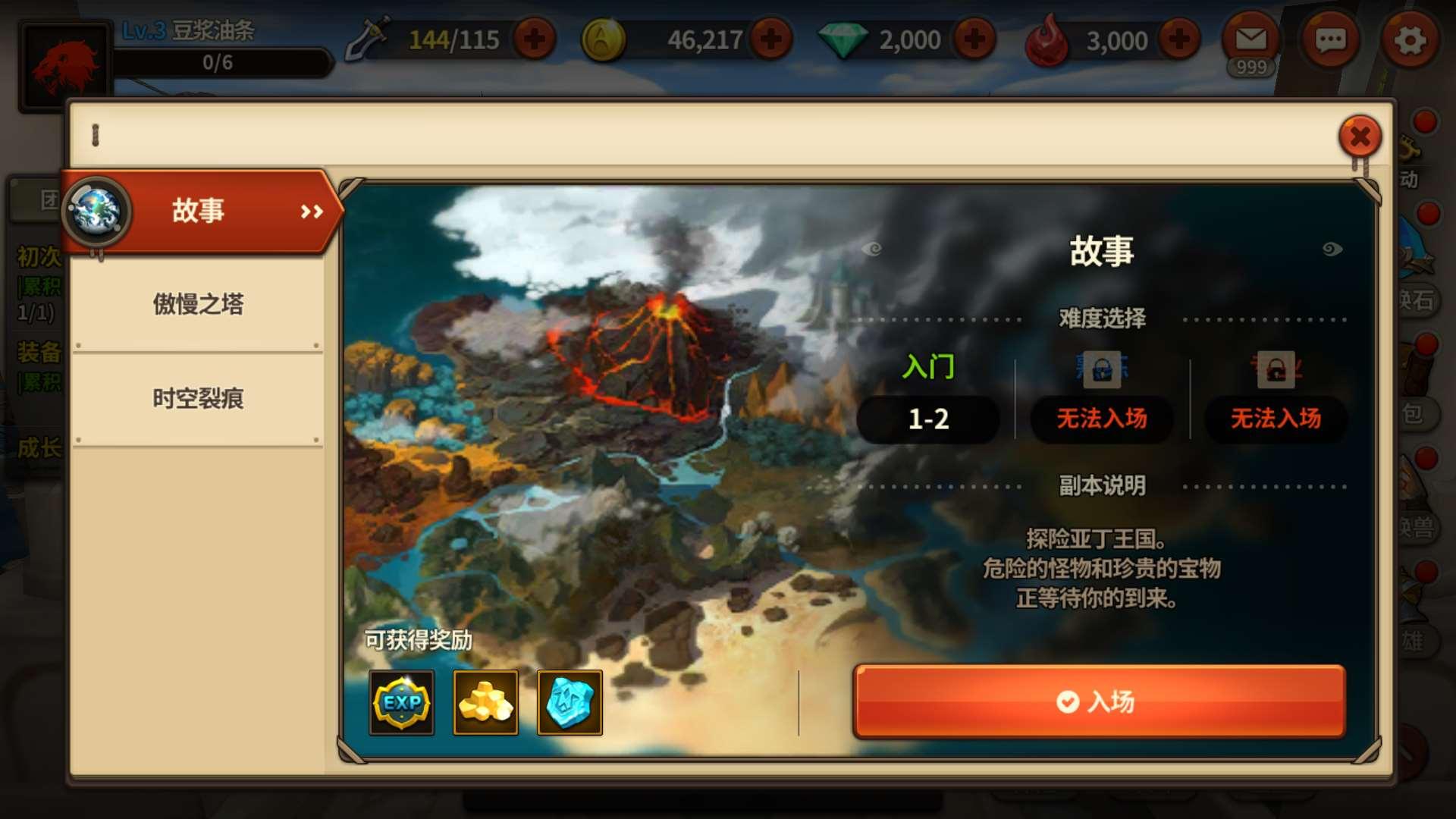 天堂红骑士 v0.6.0图