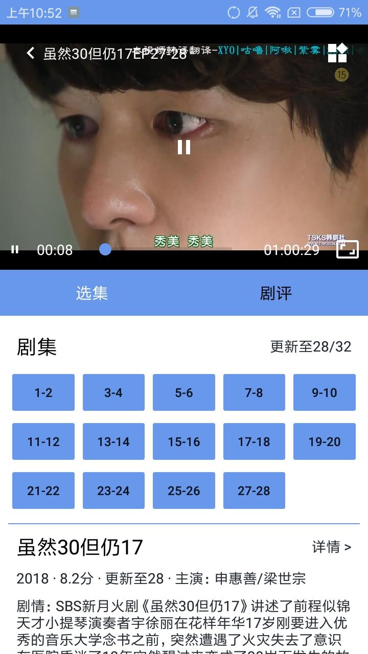 韩剧看看 v1.2.8图