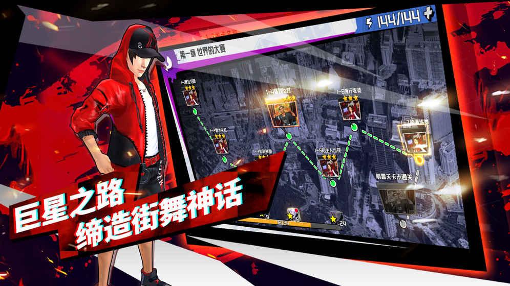 热血街舞团 v1.0图