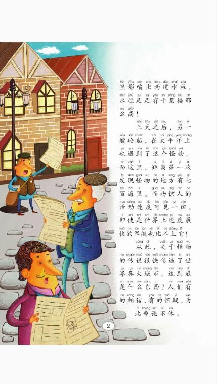 好爸爸苏教译林版截图