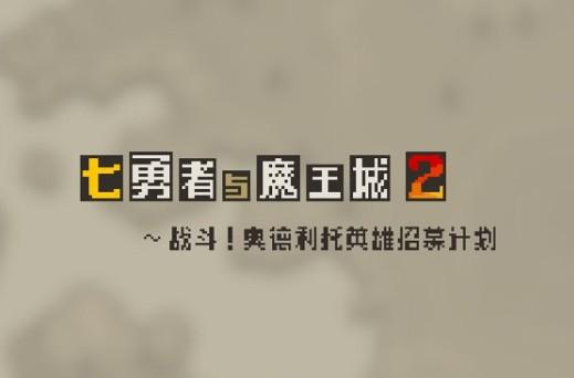 七勇者与魔王城2新版更新公告 0.1.1版本采集道具直接标识