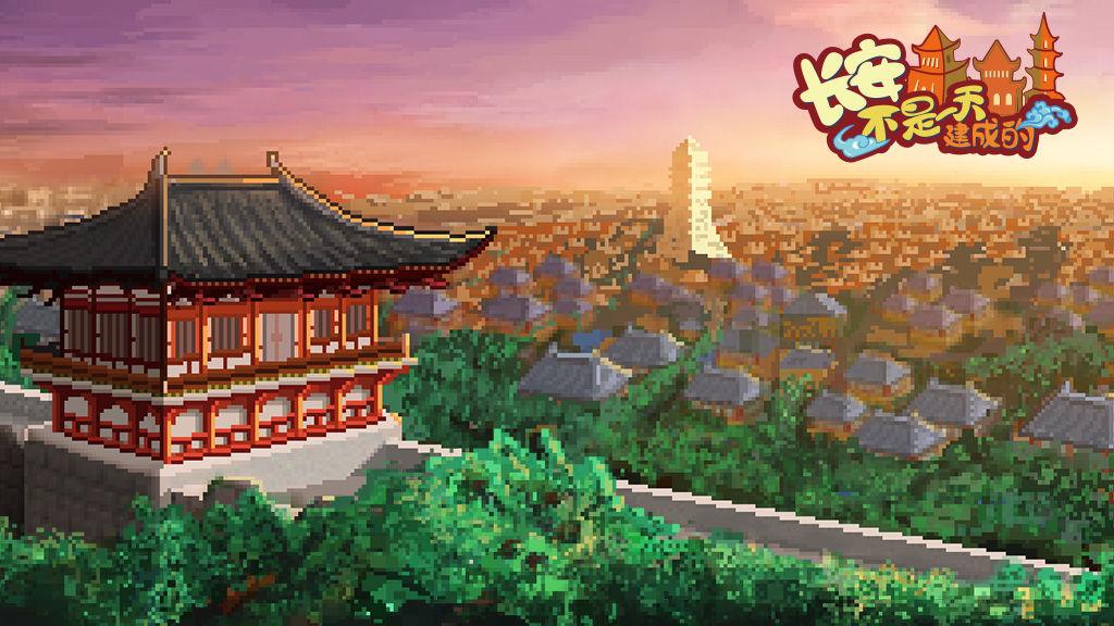长安不是一天建成的评测:初秋季节一起建造理想长安城
