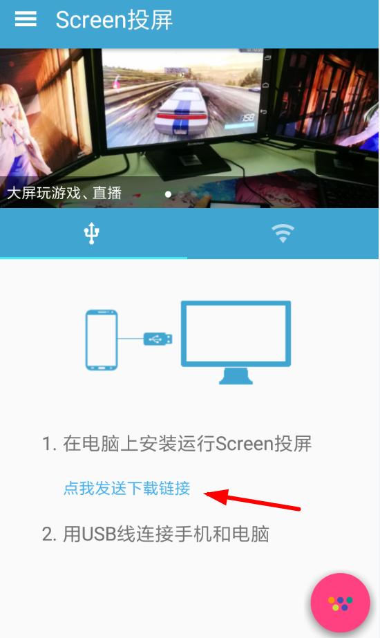screen投屏怎么用?  screen投屏使用方法介绍