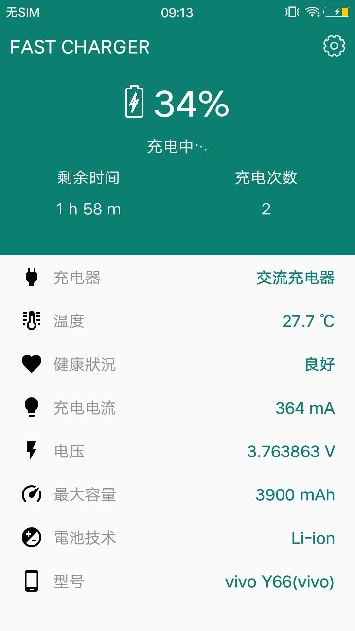 快速充电器 v4.0.7截图