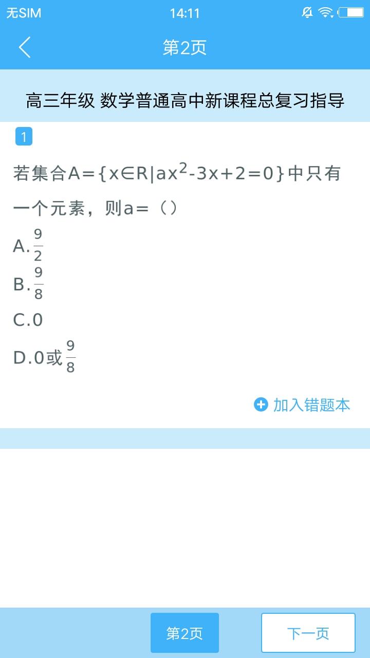 导学号官方客户端 v6.6.9截图