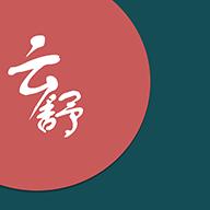 云舒课表 v2.5.1