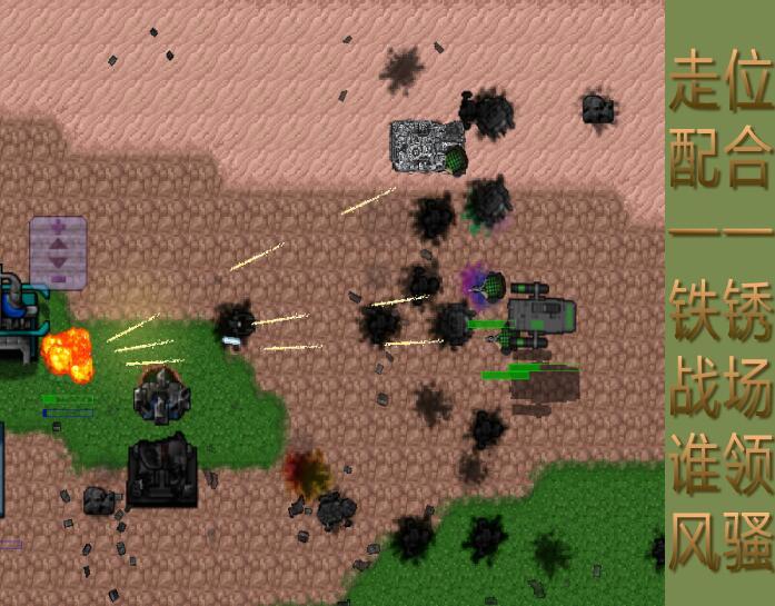 铁锈战争士兵突击 v1.12截图