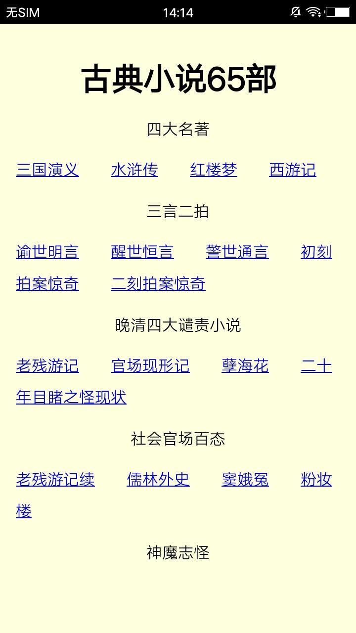 古典小说65部 v3.7截图