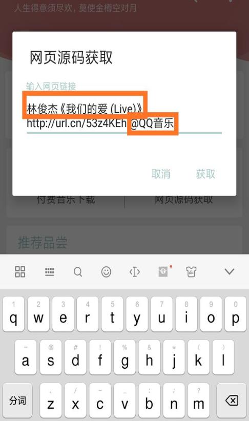 一个木函怎么下QQ音乐?  一个木函下载QQ付费音乐教程