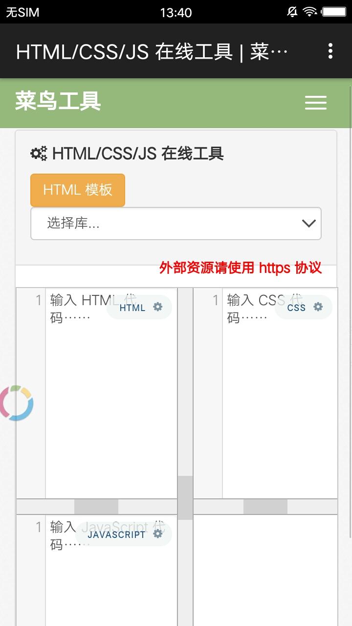 XL Html v1.08截图