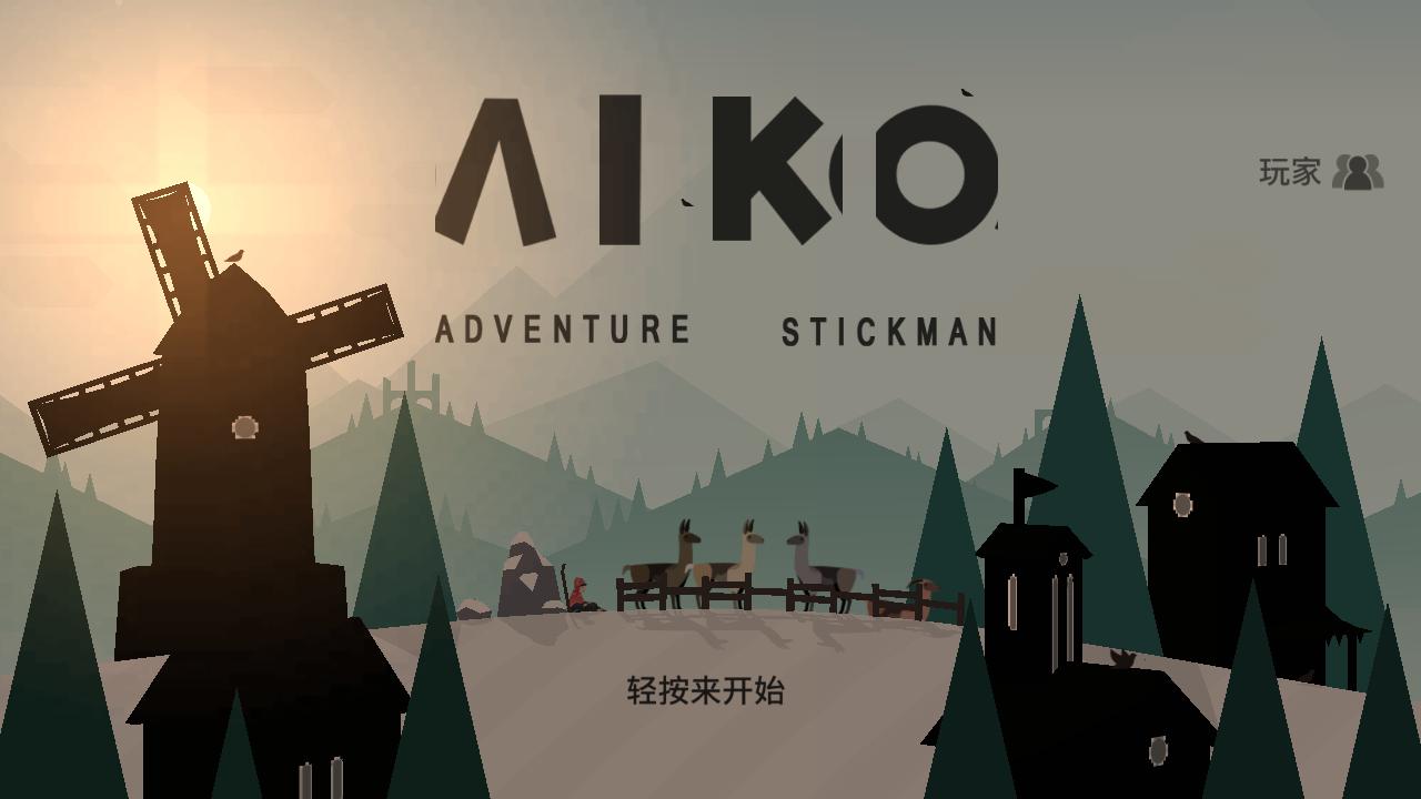 Aiko滑雪历险记 v1.0.0截图