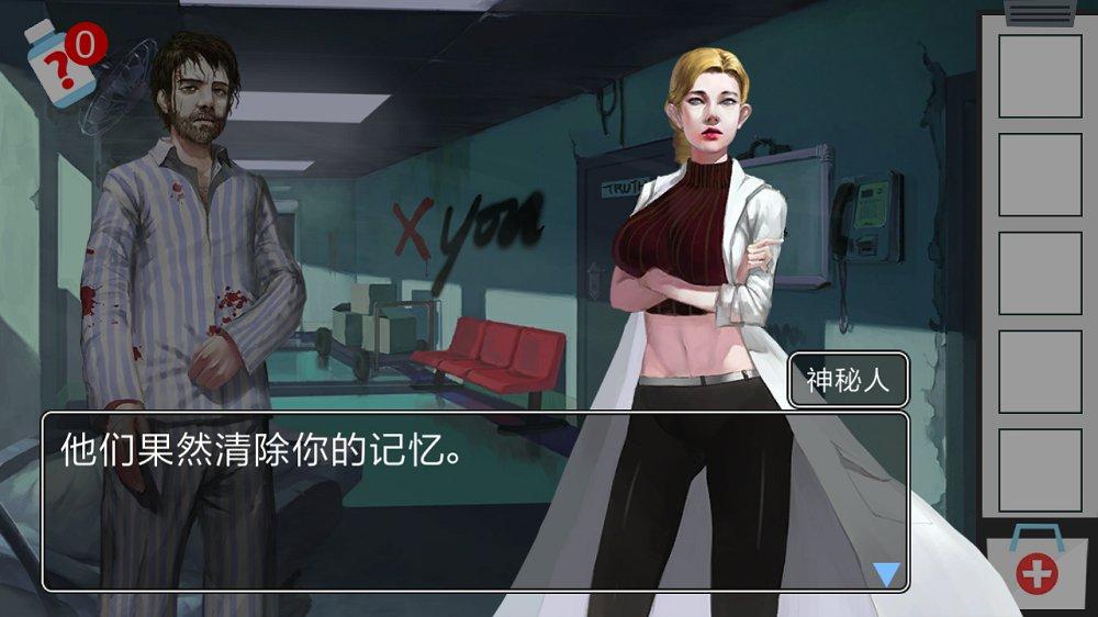 密室逃生医院 v1.2截图